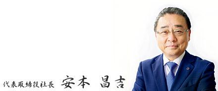 代表取締役社長 安本 昌吉